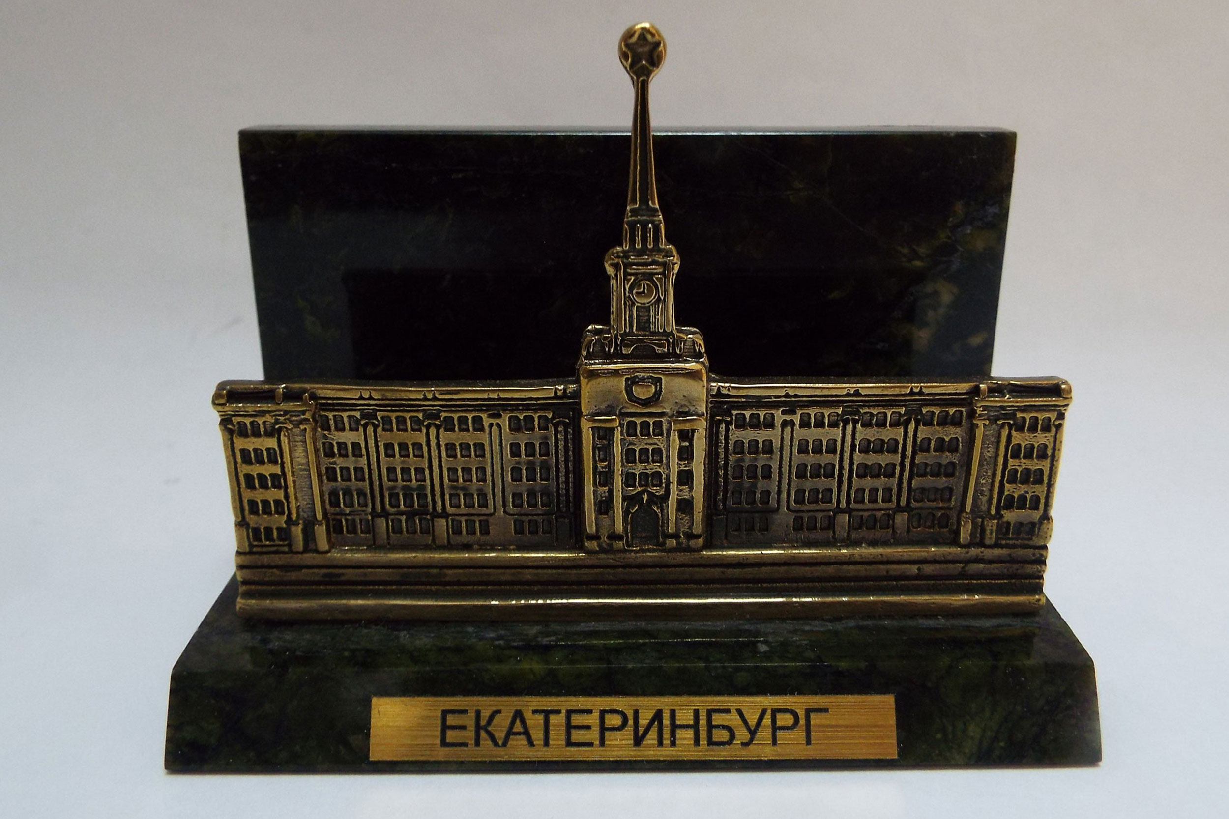 "Визитница ""Екатеринбург"""